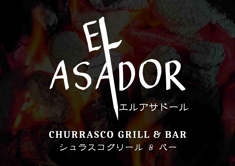El Asador logo