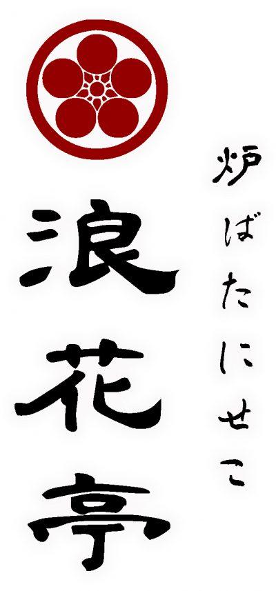 Robata Niseko Naniwatei logo