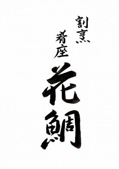 Kappo-sakanaza Hanadai logo